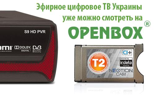 OPENBOX® A1
